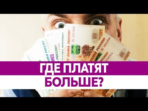 ГДЕ САМАЯ ВЫСОКАЯ ЗАРПЛАТА В РОССИИ? Где больше платят?