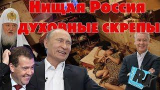 Нищая Россия - духовные скрепы. ПУТИН 2018