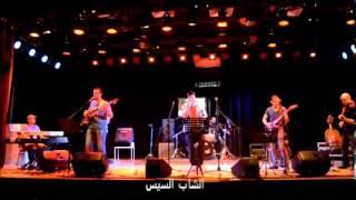 مازيكا Klaket band - الشاب السيس l كواليس بروفة قبل حفلة تحميل MP3