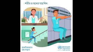 COVID-19 & Mental Health: Health workers stay mentally healthy
