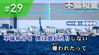 不協和音 / 欅坂46 練習用制作カラオケ