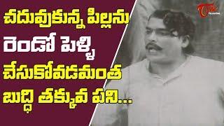 చదువుకున్న పిల్లను రెండో పెళ్ళి చేసుకోవటం అంత బుద్ధి తక్కువపని... | Telugu Comedy Scenes | TeluguOne