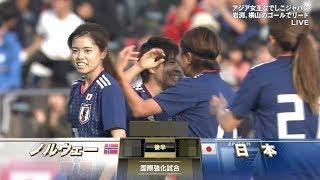 なでしこジャパン日本vsノルウェーハイライト/国際親善試合