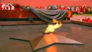 Вечный огонь - четыре минуты огня - минута тишины