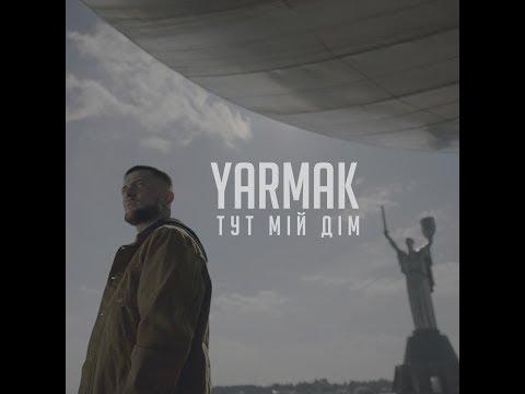 Yarmak - Тут Мій Дім