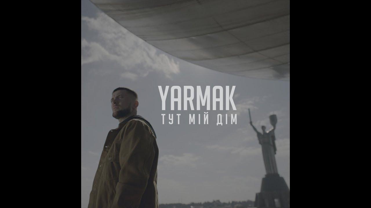 Yarmak — Тут мій дім