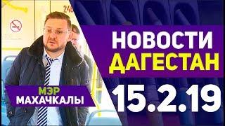 Новости Дагестан 15.2.19