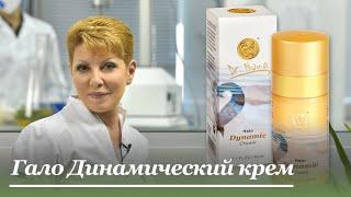 Динамический увлажняющий крем Dr. Nona