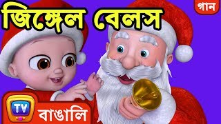 জিঙ্গেল বেলস (Jingle Bells – Spirit of Love) – ChuChu TV Bangla Christmas Songs for Kids