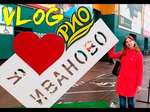 VLOG: Поездка в Иваново, что посмотреть, куда сходить, торговые центры, покупки