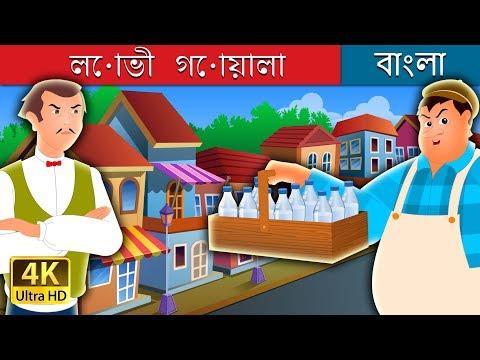 লোভী গোয়ালা | The Greedy Milkman Story in Bengali | Bengali Fairy Tales