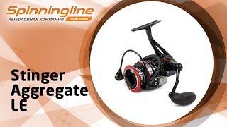 Stinger aggregate limited edition 2500