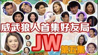 #5《威武狼人殺》新朋友JW黎玩係幫忙定幫倒忙?|狼人殺|香港|威武WHEREWOLF|