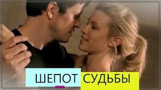 Очень Красивая Песня о Любви !!!.. 💗 ШЕПОТ СУДЬБЫ...  Послушайте !!!.. (new video 2018)