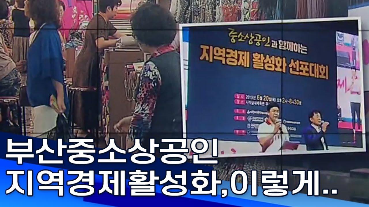 """부산중소상공인 """"지역경제활성화,이렇게.."""""""