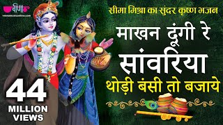माखन दूंगी रे सांवरिया | Best Krishna Bhajan | Makhan Doongi Re Sanwariya | Seema Mishra - Download this Video in MP3, M4A, WEBM, MP4, 3GP