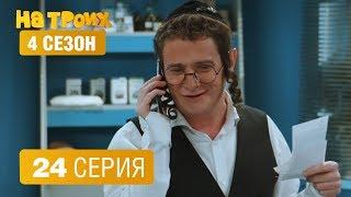 На троих - 4 сезон 24 серия   ЮМОР ICTV