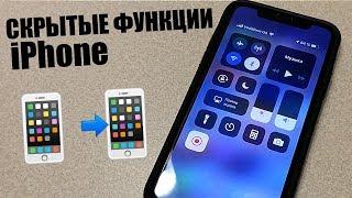 Скрытые функции iPhone, о которых нужно знать!