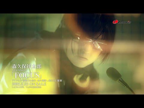 【声優動画】森久保祥太郎の新曲「FOCUS」のミュージッククリップ解禁