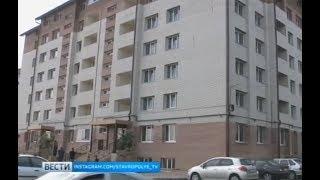 На жилье молодым семьям Ставрополья выделят средства в пять раз больше