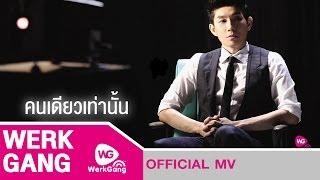 คนเดียวเท่านั้น - บอย PeaceMaker [Official MV]
