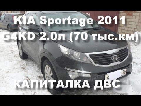 KIA Sportage 2.0 (G4KD) 70 тыс.км - капитальный ремонт двигателя