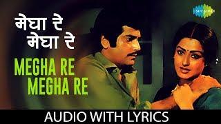 Megha Re Megha Re with lyrics | मेघा रे   - YouTube