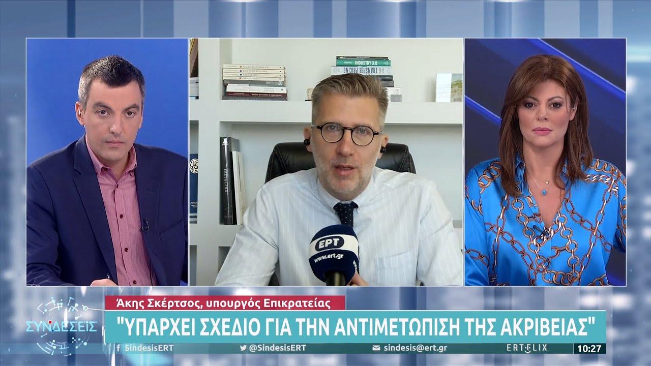 Άκης Σκέρτσος: Όποιος αναμοχλεύει πάθη του παρελθόντος δεν έχει θέση στη ΝΔ   ΕΡΤ