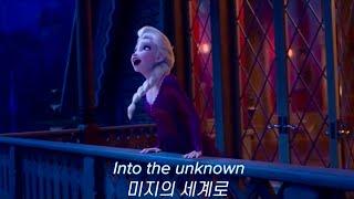 겨울왕국2 OST ❄️ Into the Unknown - Idina Menzel(이디나 멘젤), AURORA [영상/가사/해석/발음/한글/자막]