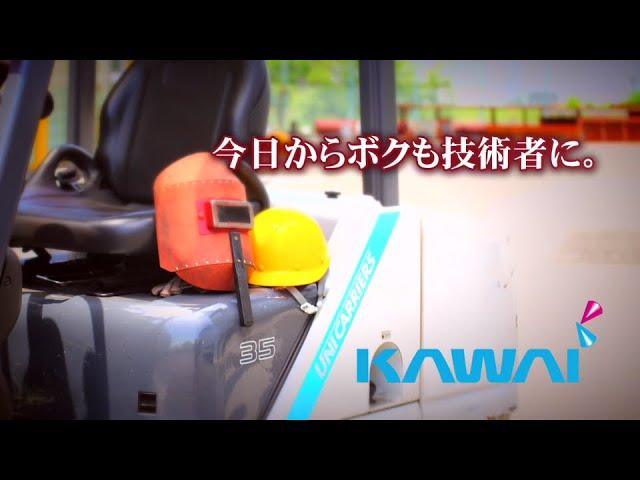株式会社カワイ リクルーティングビデオ