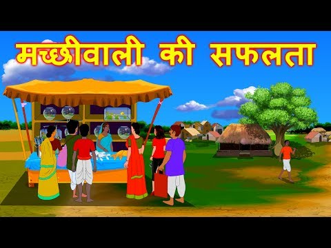 Machliwali Kahaniya Hindi kahaniya for kids