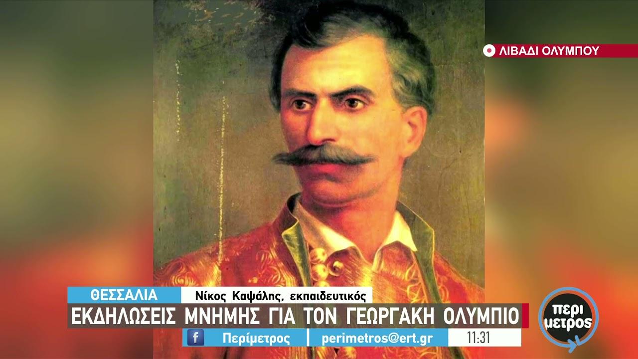 Εκδηλώσεις μνήμης για τον Γεωργάκη Ολύμπιο | 23/09/2021 | ΕΡΤ