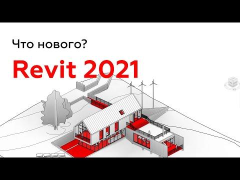 Revit 2021 - Что нового? Архитектура и Дизайн видео