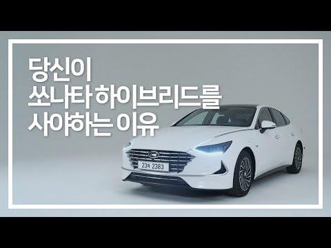 현대자동차 현대 쏘나타 hybrid