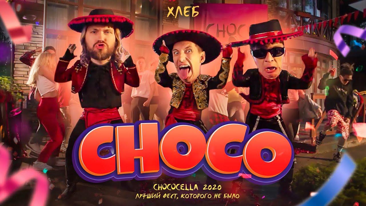 ХЛЕБ — Choco