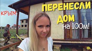 Как мы дом ПЕРЕДВИГАЛИ на 100 метров! Крым, Симферополь.