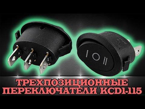 Трёхпозиционные клавишные переключатели, тумблеры или кнопки KCD1 115 на 10А. Aliexpress