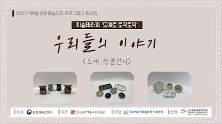 '도예로 토닥토닥-우리들의 이야기' <도예 작품 온라인 전시회>