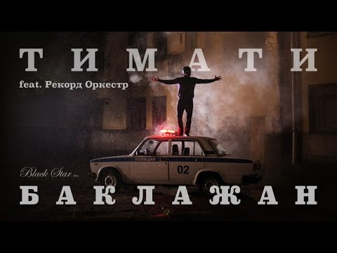 Диана Громова - Тимати feat. Рекорд Оркестр — Баклажан (Лада Седан)