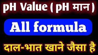 pH Value all formula। all formula pH value। Ph maan kaise nikale । ph maan । ph ka sutra। Science