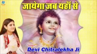 Jayega Jab Yaha Se Popular Krishna Devotional Song Devi Chitralekhaji
