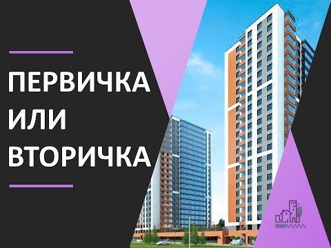 Как купить квартиру? Какая квартира лучше? Первичный или вторичный рынок жилья лучше?