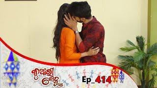 Kunwari Bohu | Full Ep 414 | 5th Feb 2020 | Odia Serial – TarangTV