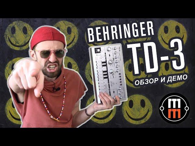 Behringer TD 3 - подробный обзор и демо
