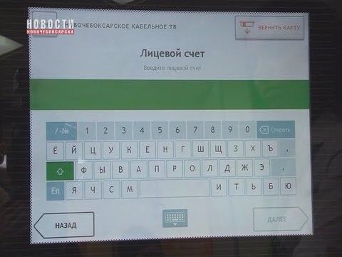 Оплата услуг через банкоматы и терминалы Сбербанка