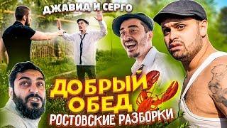 ДЖАВИД vs СЕРГО - ДОБРЫЙ ОБЕД / РОСТОВСКИЕ РАЗБОРКИ