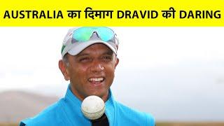 पूर्व ऑस्ट्रेलियाई कप्तान का खुलासा, Rahul Dravid ने इस तरह बनाया भारत का क्रिकेट मजबूत | Sports Tak