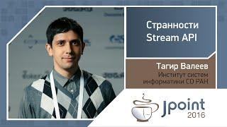 Тагир Валеев — Странности Stream API