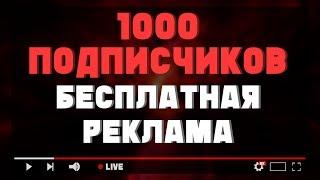 БЕСПЛАТНАЯ РЕКЛАМА ВАШИХ КАНАЛОВ! КОНКУРС НА 1000 ПОДПИСЧИКОВ!