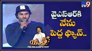 Sudheer Babu speech at YSR Biopic : Yatra Pre Release Event - TV9